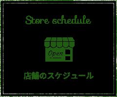 mana's greenの店舗のスケジュール