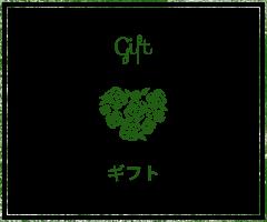 mana's greenのギフト