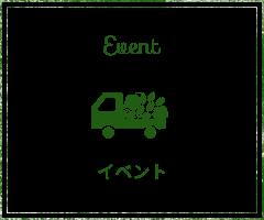 mana's greenのイベント