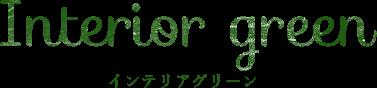インテリアグリーン
