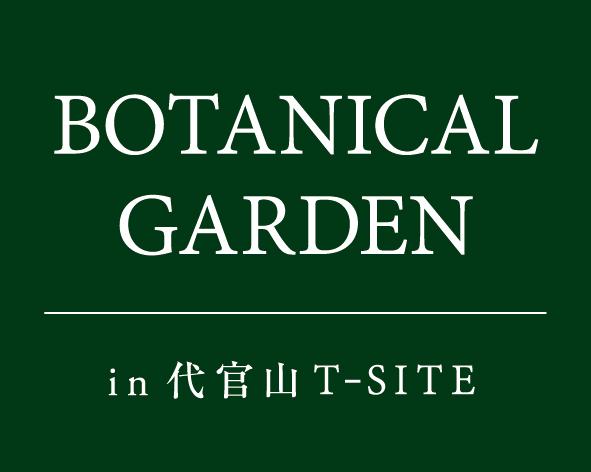代官山T-site 植物イベント